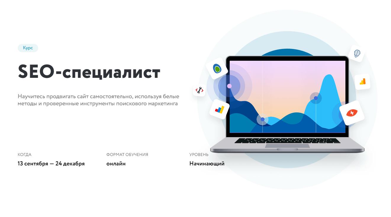 Курсы продвижения сайта для новичков образцы создания сайтов в блокноте
