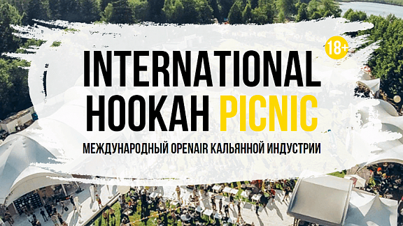 INTERNATIONAL HOOKAH PICNIC 2018