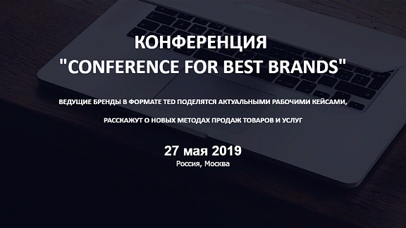 Конференция «CONFERENCE FOR BEST BRANDS»