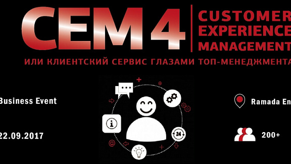 Customer Experience Management 4